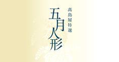 http://www.takashimaya.co.jp/store/special/kabuto/