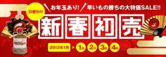 新春初売りセール開催のお知らせ