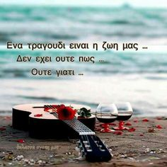Greek Music, Greek Words, Greek Quotes, Boat, Sayings, Cards, Pictures, Life, Frases