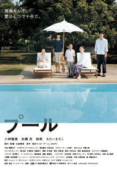 プール Type Posters, Cinema Posters, Film Posters, Graphic Design Projects, Graphic Design Posters, Graphic Design Typography, Japanese Film, Japanese Poster, Japanese Prints