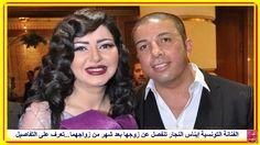 الفنانة التونسية إيناس النجار تنفصل عن زوجها بعد شهر من زواجهما...تعرف ع...