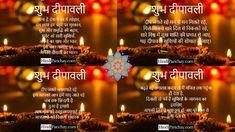    दीपावली शायरी    *Best* Diwali Shayari and HD Images in Hindi Diwali Festival, Hd Images, Mobile Wallpaper, Background Images Hd, Wallpaper For Phone, Cell Phone Backgrounds