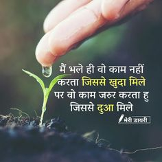 Marathi Quotes, Gujarati Quotes, Hindi Quotes, Qoutes, Quotes To Live By, Me Quotes, Motivational Quotes, Funny Quotes, Inspirational Quotes