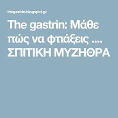 The gastrin: Μάθε πώς να φτιάξεις .... ΣΠΙΤΙΚΗ ΜΥΖΗΘΡΑ Blog, Kitchen, Cuisine, Kitchens, Stove, Cucina