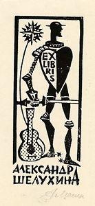 Quijote Con Guitarra, Ex Libris Ex Libris De V. masik, Ucrania