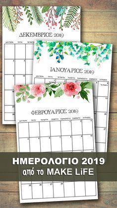 Ημερολόγιο 2019 για εκτύπωση. Δωρεάν PDF ανά μήνα #freeprintables #εκτυπωσιμα Organization, Organizing, Free Printables, Calendar, Notebook, Bullet Journal, Decoupage Ideas, How To Make, Bujo