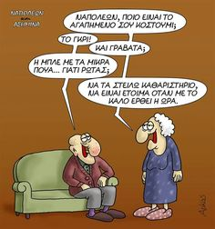 Funny Greek Quotes, Funny Quotes, Greek Symbol, Just Kidding, Picture Video, Thankful, Jokes, Lol, Humor