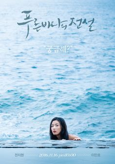 """The Legend Of The Blue Sea"" Poster Of Jun Ji Hyun"