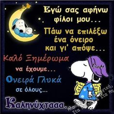 Good Morning Good Night, Good Night Quotes, Beautiful Pink Roses, Greek Quotes, Picture Quotes, Cool Words, Life Quotes, Greeting Cards, Snoopy