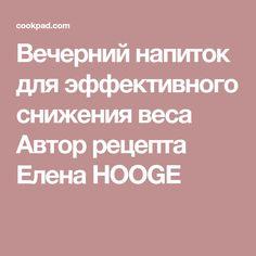 Вечерний напиток для эффективного снижения веса Автор рецепта Елена HOOGE