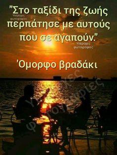 Good Night, Wish, Movies, Movie Posters, Greek, Deutsch, Nighty Night, Films, Film Poster