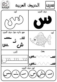 Arabic Alphabet Letters, Arabic Alphabet For Kids, Preschool Learning, Preschool Activities, Teaching, Arabic Handwriting, Alphabet Writing Practice, Preschool Art Projects, Quran Arabic