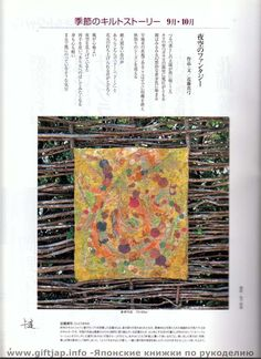 giftjap.info - Интернет-магазин | Japanese book and magazine handicrafts - Quilts Japan 2002-9