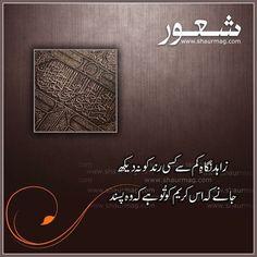 Urdu Quotes Islamic, Sufi Quotes, Islamic Messages, Allah Quotes, Quran Quotes, Poetry Quotes, Beautiful Islamic Quotes, Beautiful Words, Men Vs Women