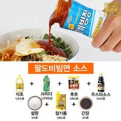 브랜드별 비법소스 레시피 모음 : 네이버 블로그 Easy Cooking, Cooking Recipes, My Best Recipe, Survival Food, Asian Recipes, Ethnic Recipes, Keto Diet For Beginners, Light Recipes, Korean Food