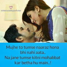 Mujhe to tumse naaraz hona bhi nahi aata. Na jane tumse kitni mohabbat kar betha hu main. मुझे तो तुमसे नाराज होना भी नहीं आ. First Love Quotes, Love Quotes In Hindi, Qoutes About Love, Islamic Love Quotes, Cute Love Quotes, Love Yourself Quotes, Famous Quotes, Romantic Quotes For Her, Couples Quotes Love