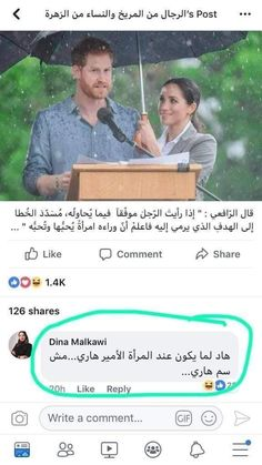 👍😂😂. A.N.S. LOL# Arabic Quotes With Translation, Arabic Jokes, Lol, Anime Couples, Funny Jokes, Love Quotes, Romantic, Writing, Words