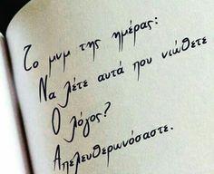 Ώμος κάθε μέρα 😏 Book Quotes, Life Quotes, Greek Quotes, Favorite Quotes, My Life, Poetry, Sayings, Words, Inspiration