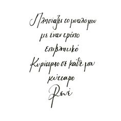 All Quotes, Greek Quotes, Sign Quotes, Best Quotes, Like Me, My Love, Awesome Quotes, Sign I, Wish