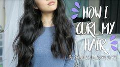 私の髪の巻き方!| how i curl my hair
