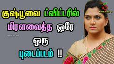 குஷ்பூவை ட்விட்டரில் மிரளவைத்த ஒரே ஒரு புடைப்படம் !!| Tamil Cinema News ...