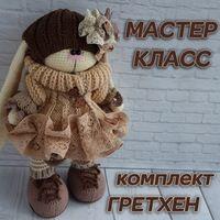Товары ВЯЗАНЫЕ ЗАЙЦЫ / handmade bunnies – 32 товара | ВКонтакте