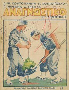 Ψηφιοποιημένα παλιά σχολικά βιβλία - Νέες Τεχνολογίες στην Εκπαίδευση