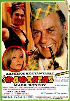 Image Sequence, Old Greek, Cinema Posters, Cinematography, Tv, Jokes, Actors, Films, Greece