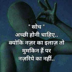 Image of: Status hindithoughts hindi hindiquotes motivational inspiration suvichar thoughtoftheday motivationalquotes hindiu2026 Pinterest 471 Best Hindi Quotes Images In 2019 Hindi Quotes Inspire Quotes