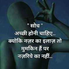 471 Best Hindi Quotes Images In 2019 Hindi Quotes Inspire Quotes
