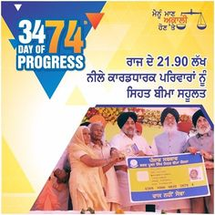 BPL and Blue card holder families are also covered under Bhagat Puran Singh Sehat Bima Yojna whereby they have been issues a health card which enables them to avail Cashless treatment up to Rs 50000/- for themselves and their families in empaneled hospitals. #9YearsofProgress #progressivepunjab #akalidal
