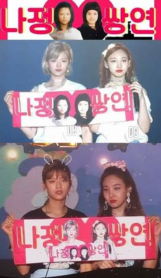 The ultimate ship 😀 is life! Ill Wait For You, Ill Miss You, The Band, Nayeon, Twice Group, Twice Jyp, Twice Fanart, Genuine Smile, Extended Play