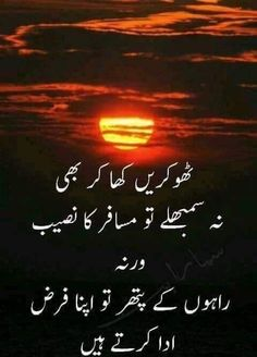 Quotes About Life Line . 12 Elegant Quotes About Life Line . Life Line Few Words Urud Shairy Poetry Quotes In Urdu, Best Urdu Poetry Images, Ali Quotes, Urdu Poetry Romantic, Love Poetry Urdu, My Poetry, Jokes Quotes, Photo Quotes, Urdu Quotes