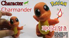 포켓몬 파이리 양초/ 꼬리에 불 붙는 양초 만들기/How to make Charmander candle /pokemon