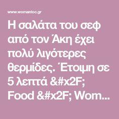 H σαλάτα του σεφ από τον Άκη έχει πολύ λιγότερες θερμίδες. Έτοιμη σε 5 λεπτά / Food / Woman TOC