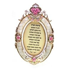 Beige Polyresin Home Blessing with Hebrew Text, Beads and Flowers