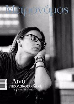 "NYXTOΣΚΟΠΙΟ: Λίνα Νικολακοπούλου "" Εφ΄όλης της ύλης"" παρουσίαση... https://nuxtoskopio.blogspot.gr/2018/01/blog-post_65.html"