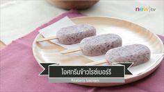 CIY - cook it yourself EP59 [3/3] ธัญพืช Healthy Hip : ไอศกรีมข้าวไรซ์เบ...