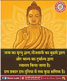 Buddha, Quotes, Quotations, Quote, Shut Up Quotes