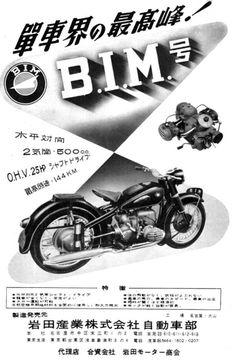 1956年BIM500cc 岩田産業株式会社(名古屋市中区)