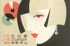 Art Deco Dances of Vice: Deco Japan & the Heart of the Modern Girl.
