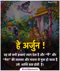 Krishna Quotes In Hindi, Hindu Quotes, Radha Krishna Love Quotes, Lord Krishna Images, Inspirational Quotes With Images, Krishna Radha, Mahabharata Quotes, Geeta Quotes, India Facts