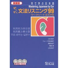 Mastering Japanese by Ear