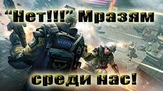 #WarFace:Сурмана в топку!!!