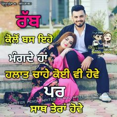I&k Punjabi Attitude Quotes, Punjabi Love Quotes, Cute Relationship Quotes, Cute Relationships, Status Quotes, Me Quotes, Cute Indian Boys, Special Person Quotes, Shayari Funny