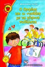 Ο ΟΡΦΕΑΣ ΚΑΙ ΟΙ ΝΤΑΗΔΕΣ ΜΕ ΤΑ ΚΙΤΡΙΝΑ ΠΟΔΗΛΑΤΑ Anti Bullying, Beautiful Stories, 5 Year Olds, Childrens Books, Fairy Tales, Kindergarten, Education, School, Kids