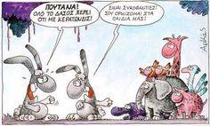 ΣΗΜΑΝΤΙΚΑ      NEA: Κι εσυ ...την πίστεψες οτι δε θα ξαναφάς κέρατο!!!... Funny Greek, Funny Cartoons, Diy And Crafts, Funny Quotes, Humor, Comics, Blog, Fictional Characters, Patience