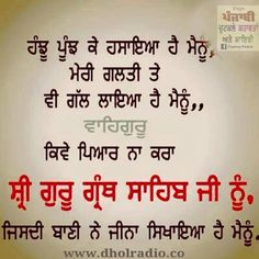 Waheguru Ji Sikh Quotes, Gurbani Quotes, Indian Quotes, Best Quotes, Qoutes, Guru Granth Sahib Quotes, Heart Touching Lines, Punjabi Love Quotes, Devotional Quotes