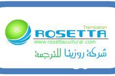مكتب ترجمة معتمد Certified Translation Office:  الدولة: مصر السعر: 200 EGP قسم: الكمبيوتر و الإنترنت
