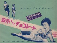 Retro Japanese Advertising Part One | Kitsch, Cute, Psychedelic - AnotherDesignBlog.